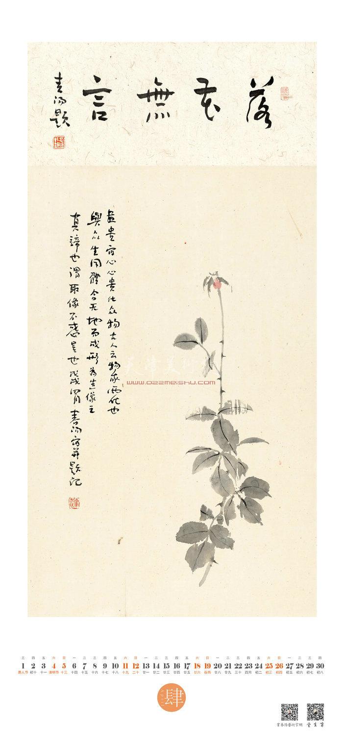 霍春阳·2020农历庚子年中国画作品年历 四月