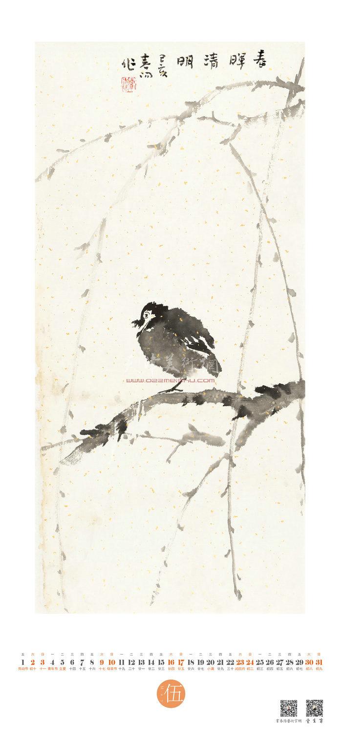 霍春阳·2020农历庚子年中国画作品年历 五月