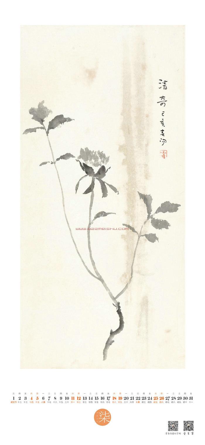 霍春阳·2020农历庚子年中国画作品年历 六月