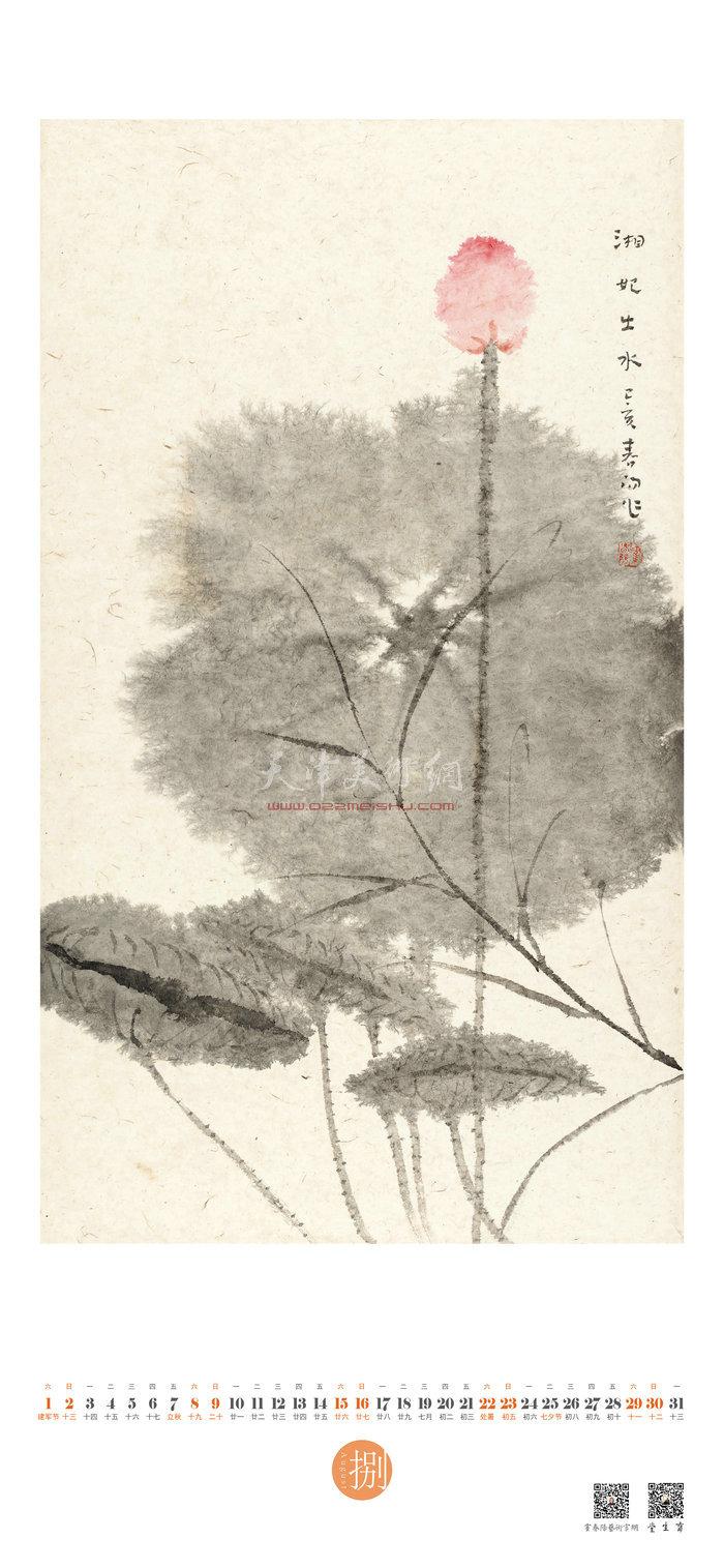 霍春阳·2020农历庚子年中国画作品年历 八月