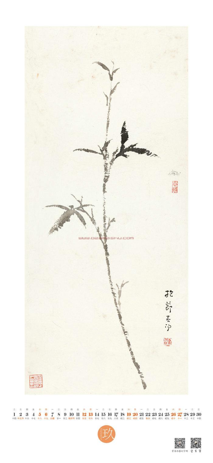 霍春阳·2020农历庚子年中国画作品年历 九月