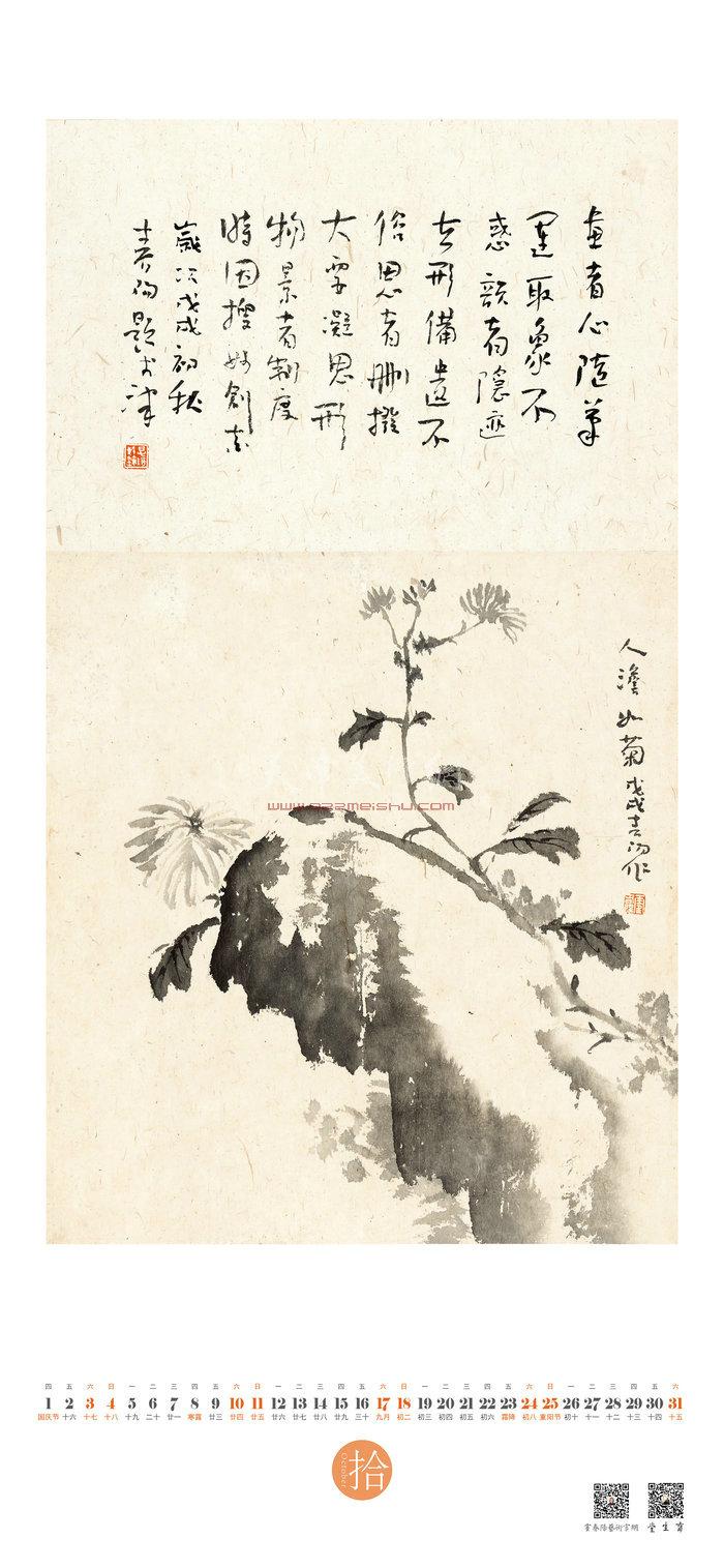 霍春阳·2020农历庚子年中国画作品年历 十月