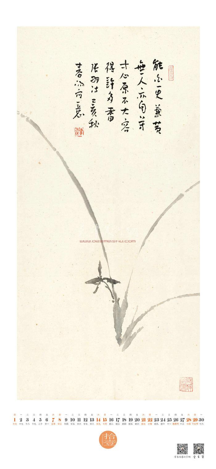 霍春阳·2020农历庚子年中国画作品年历 十一月