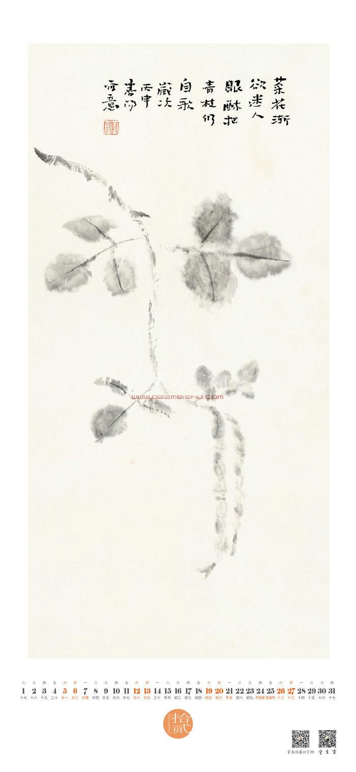 霍春阳·2020农历庚子年中国画作品年历 十二月