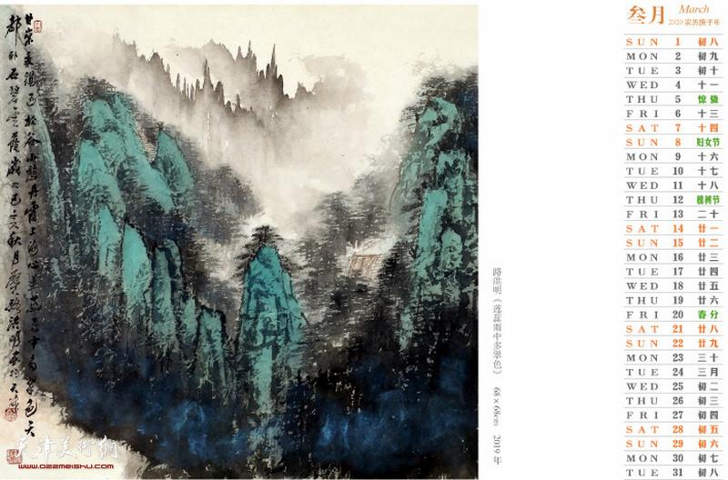 庚子年吉祥·路洪明黄山写生创作年历 三月