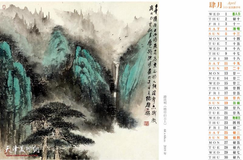 庚子年吉祥·路洪明黄山写生创作年历 四月