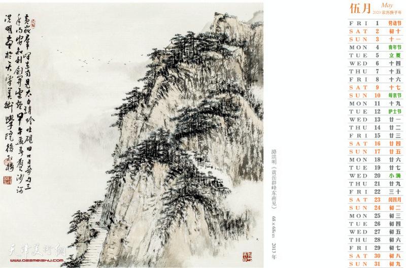 庚子年吉祥·路洪明黄山写生创作年历 五月