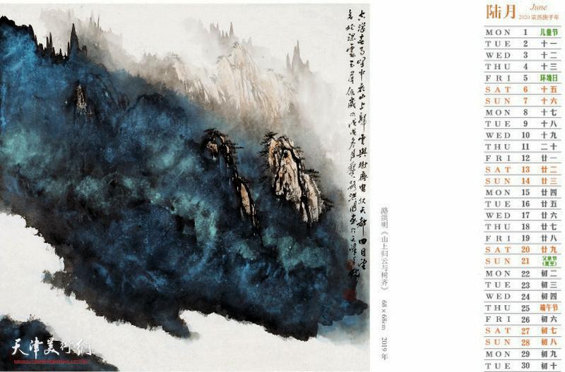 庚子年吉祥·路洪明黄山写生创作年历 六月