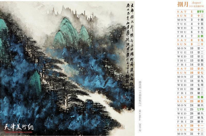 庚子年吉祥·路洪明黄山写生创作年历 八月