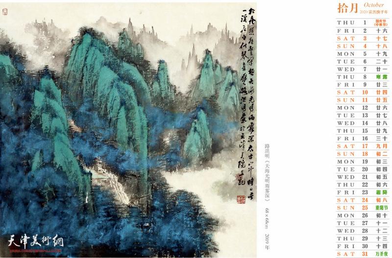 庚子年吉祥·路洪明黄山写生创作年历 九月