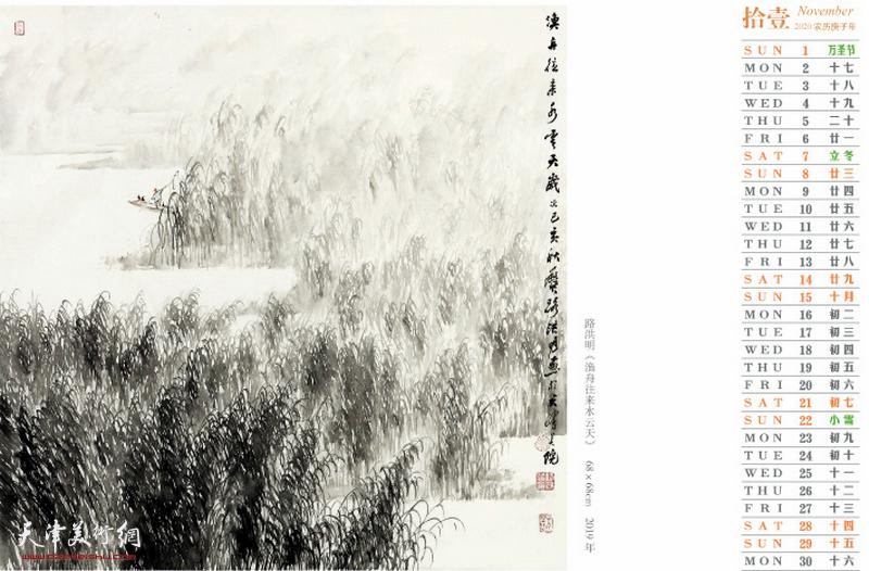 庚子年吉祥·路洪明黄山写生创作年历 十一月