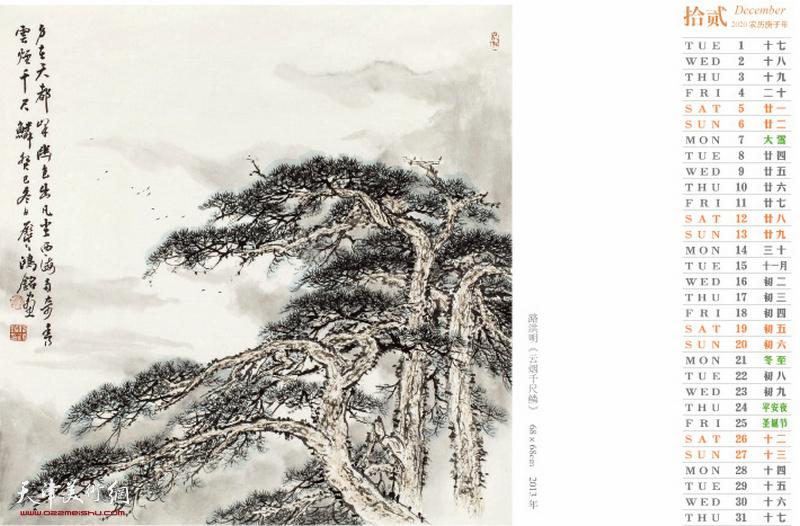 庚子年吉祥·路洪明黄山写生创作年历 十二月