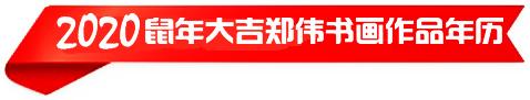 鼠年贺新岁·辞旧迎新春 2020鼠年大吉郑伟书画作品年历