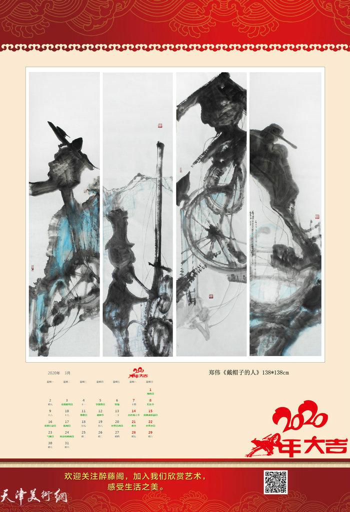 鼠年贺新岁·辞旧迎新春 2020鼠年大吉郑伟书画作品年历 三月