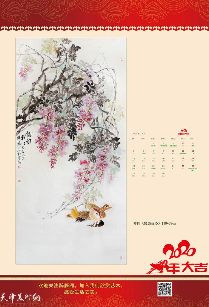 鼠年贺新岁·辞旧迎新春 2020鼠年大吉郑伟书画作品年历 四月