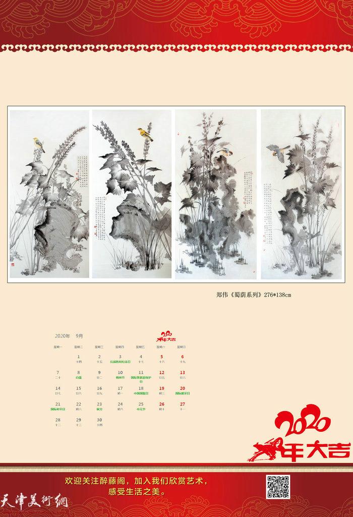 鼠年贺新岁·辞旧迎新春 2020鼠年大吉郑伟书画作品年历 九月