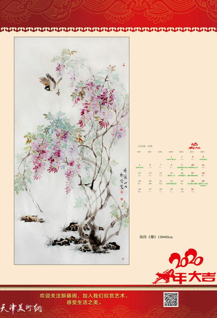 鼠年贺新岁·辞旧迎新春 2020鼠年大吉郑伟书画作品年历 十月