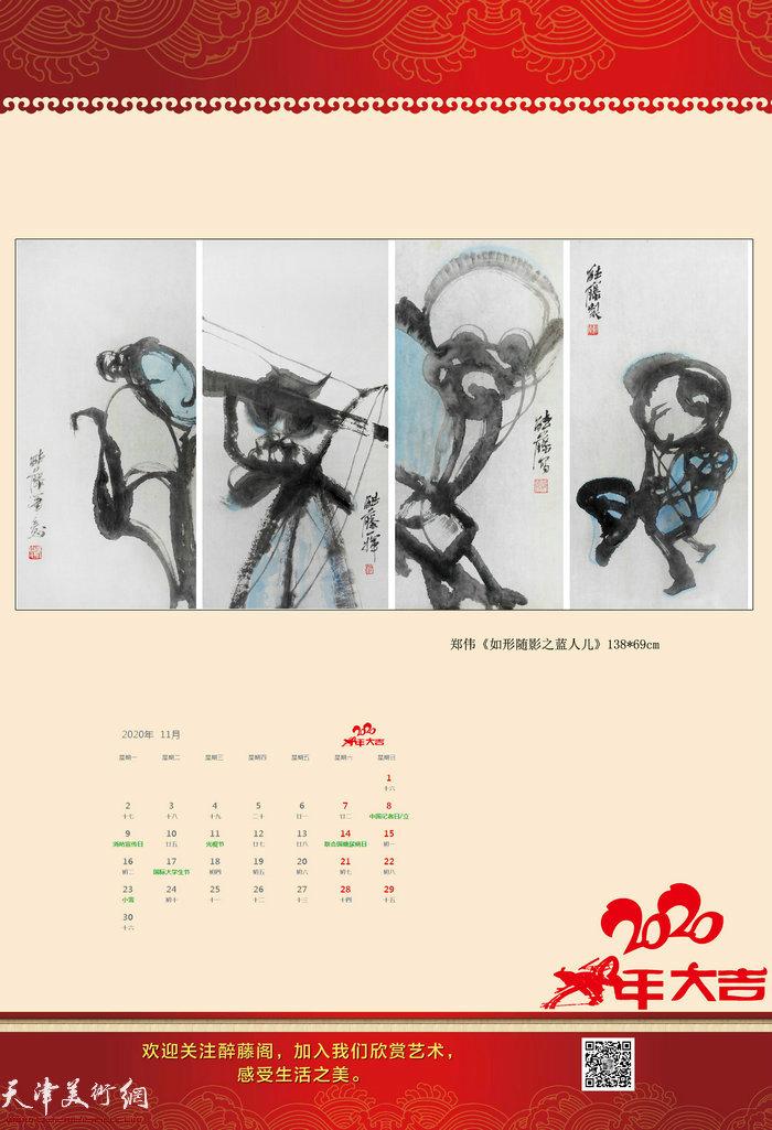 鼠年贺新岁·辞旧迎新春 2020鼠年大吉郑伟书画作品年历 十一月