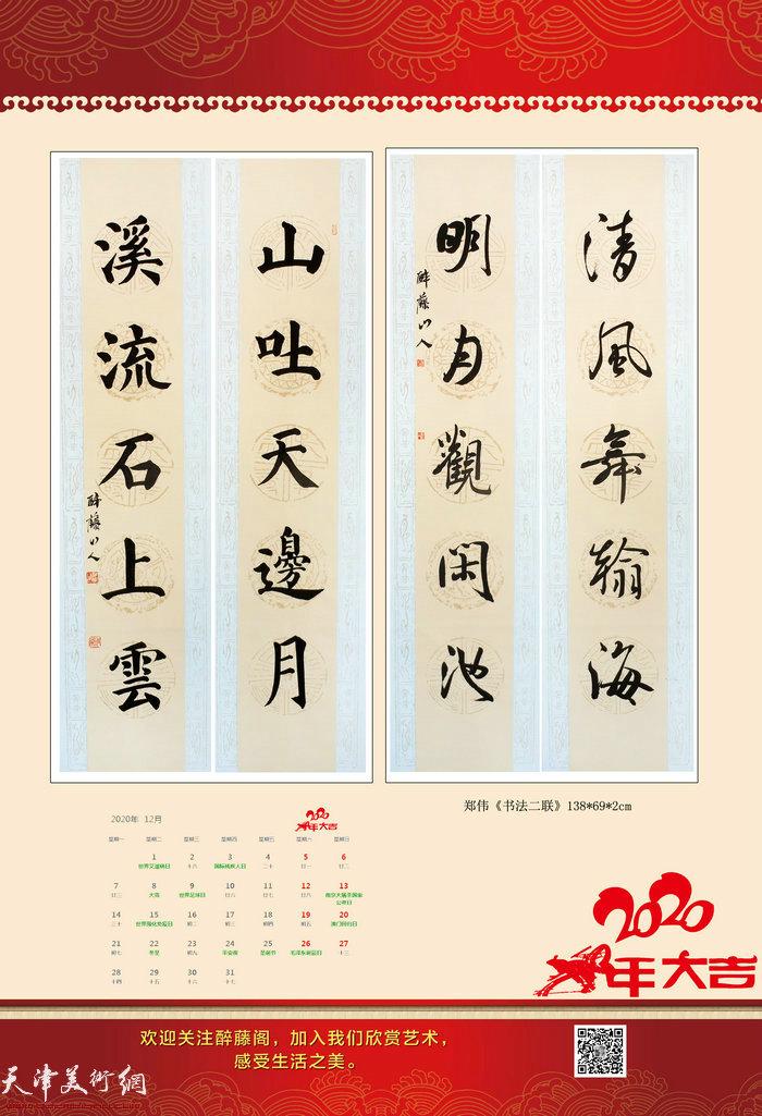 鼠年贺新岁·辞旧迎新春 2020鼠年大吉郑伟书画作品年历 十二月