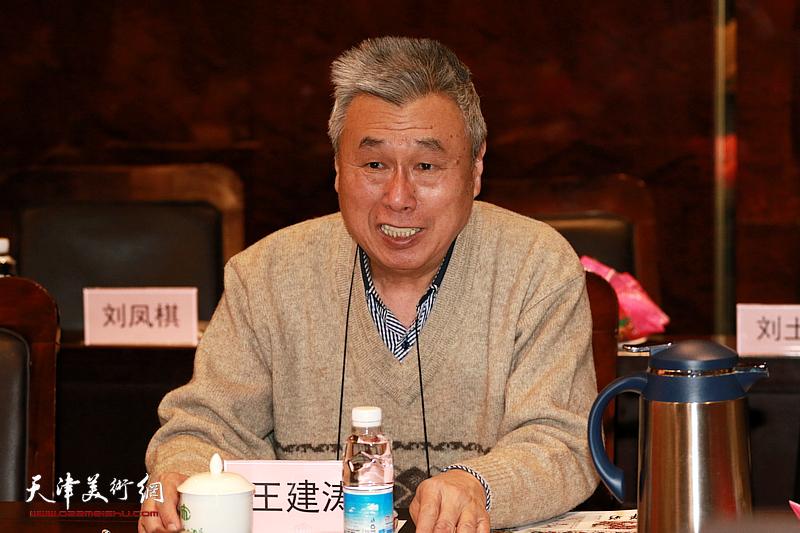 王建涛在座谈会上发言。