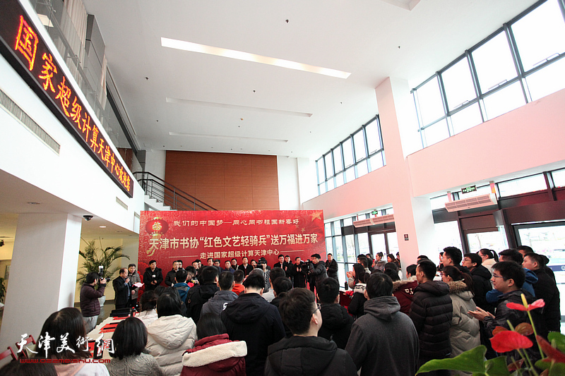 天津市书协艺术家走进国家超级计算天津中心写春联送祝福