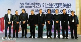 """艺术让生活更美好 """"了不起的天津·城市艺术计划""""在中冶和悦汇启动"""