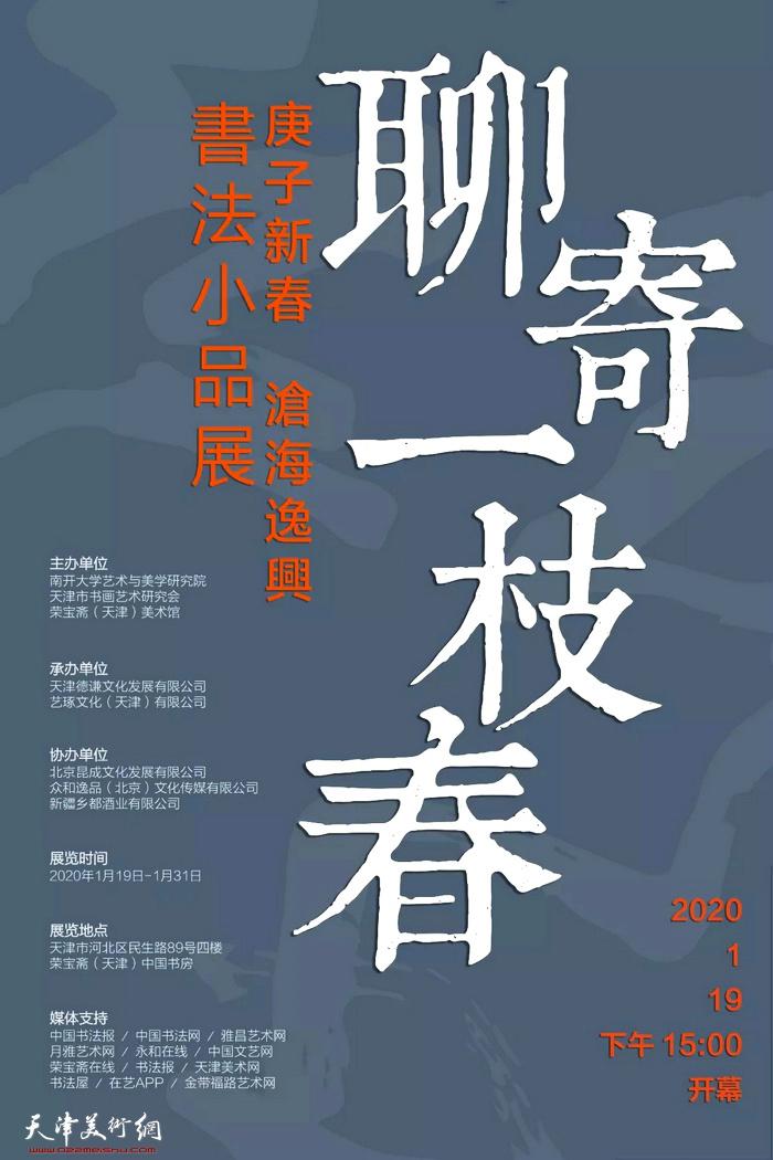 聊寄一枝春——尹沧海教授书法小品展