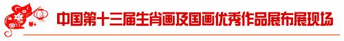 灵鼠兆丰年——中国第十三届生肖画及国画优秀作品展