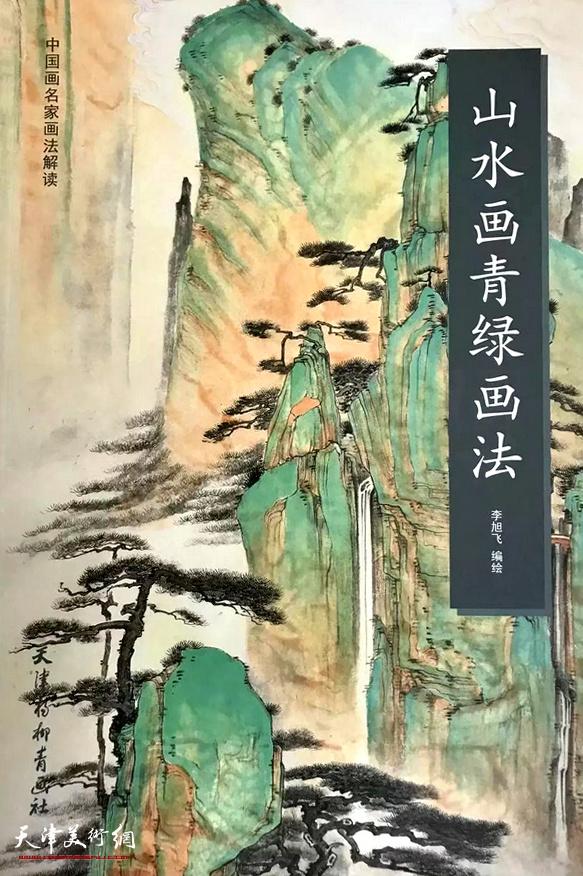 青绿山水画法 杨柳青出版社出版  李旭飞 著