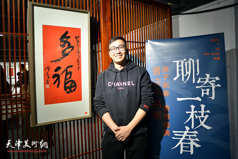 荣宝斋(天津)美术馆馆长武斌在展览现场。