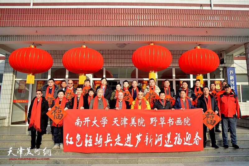 南开大学、天津美术学院、野草书画院红色轻骑兵走进芦新河送福迎春