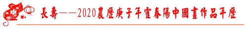 长寿——2020农历庚子年霍春阳中国画作品年历