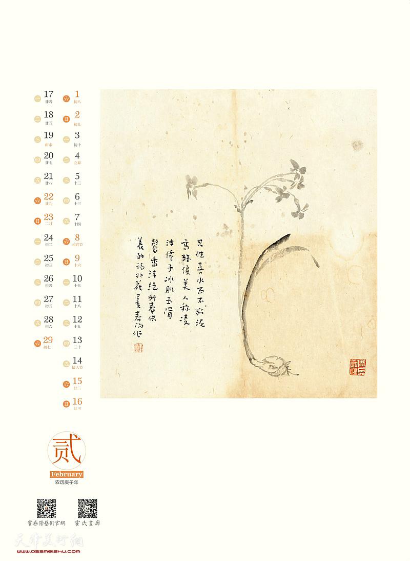 长寿——2020农历庚子年霍春阳中国画作品年历 二月
