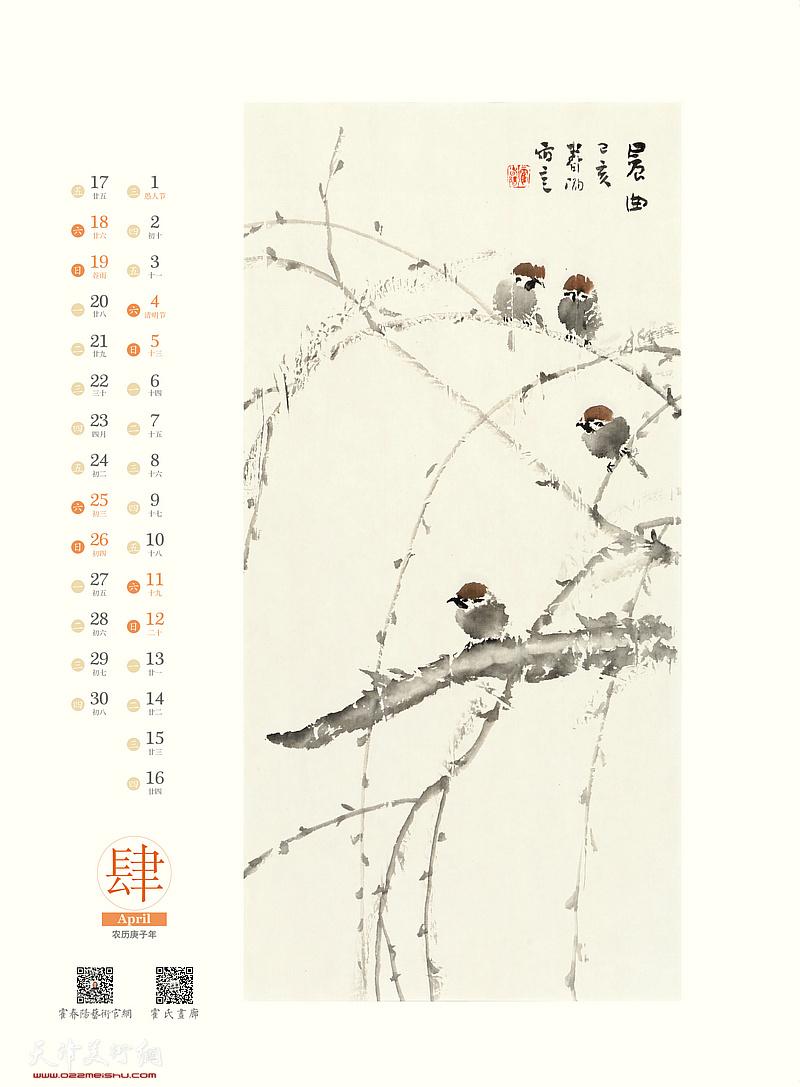 长寿——2020农历庚子年霍春阳中国画作品年历 四月