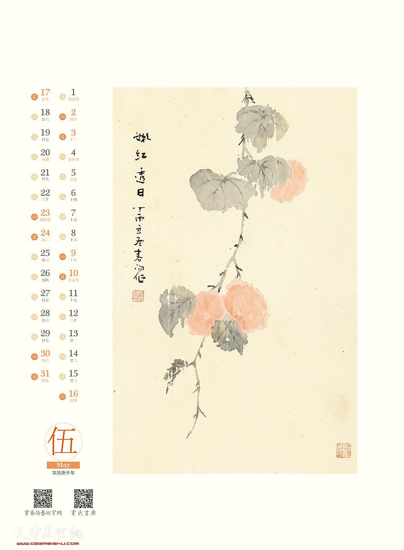 长寿——2020农历庚子年霍春阳中国画作品年历 五月
