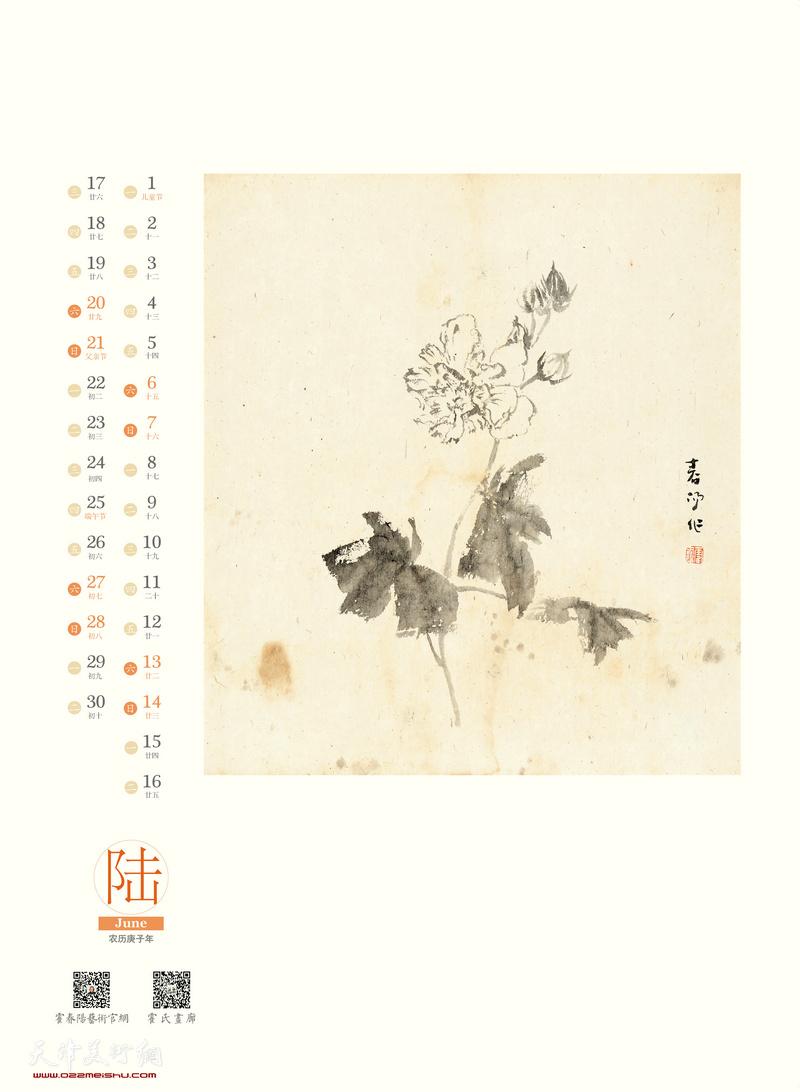长寿——2020农历庚子年霍春阳中国画作品年历 六月