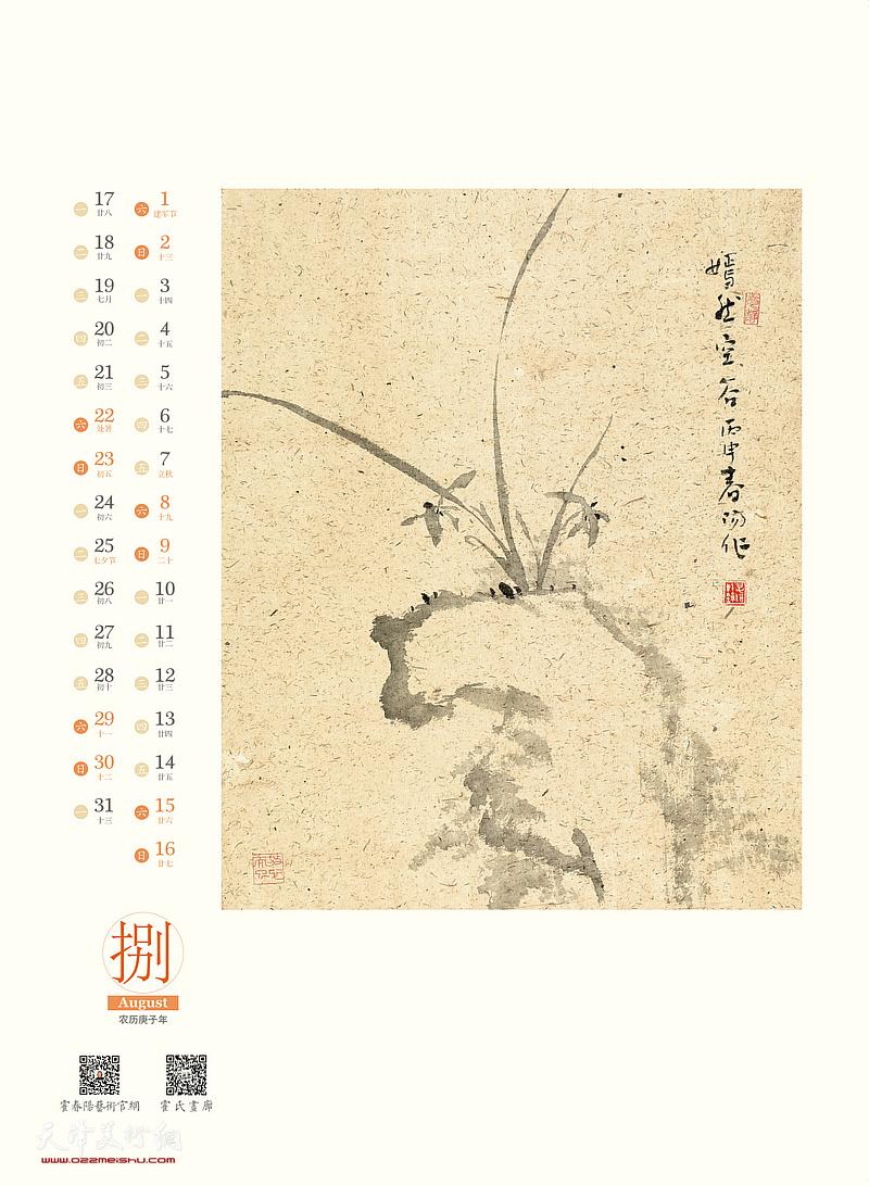 长寿——2020农历庚子年霍春阳中国画作品年历 八月
