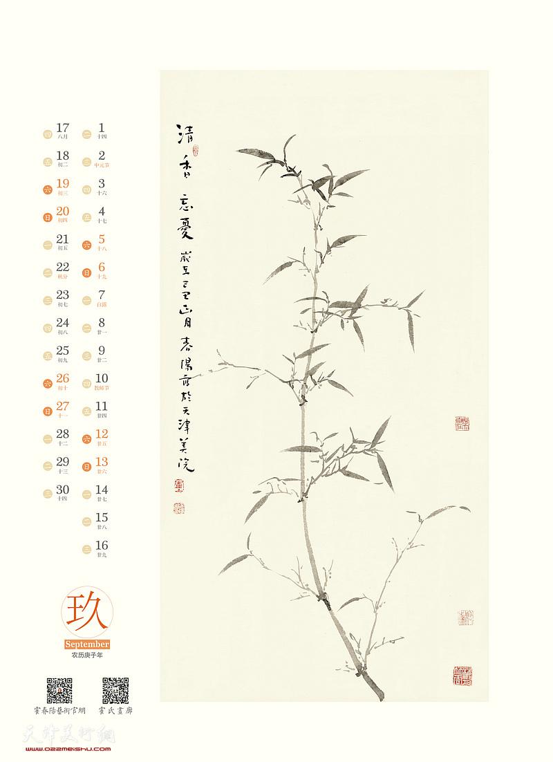 长寿——2020农历庚子年霍春阳中国画作品年历 九月