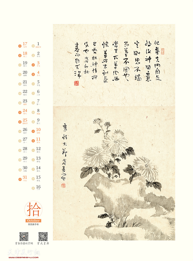 长寿——2020农历庚子年霍春阳中国画作品年历 十月