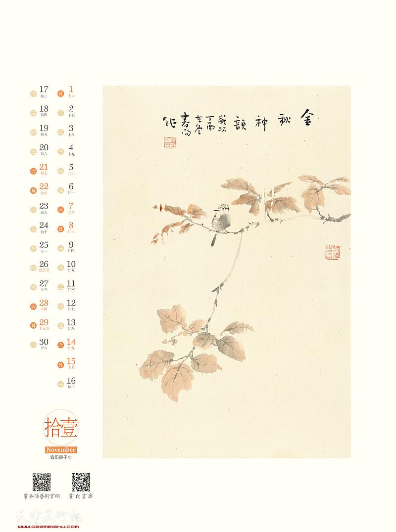 长寿——2020农历庚子年霍春阳中国画作品年历 十一月