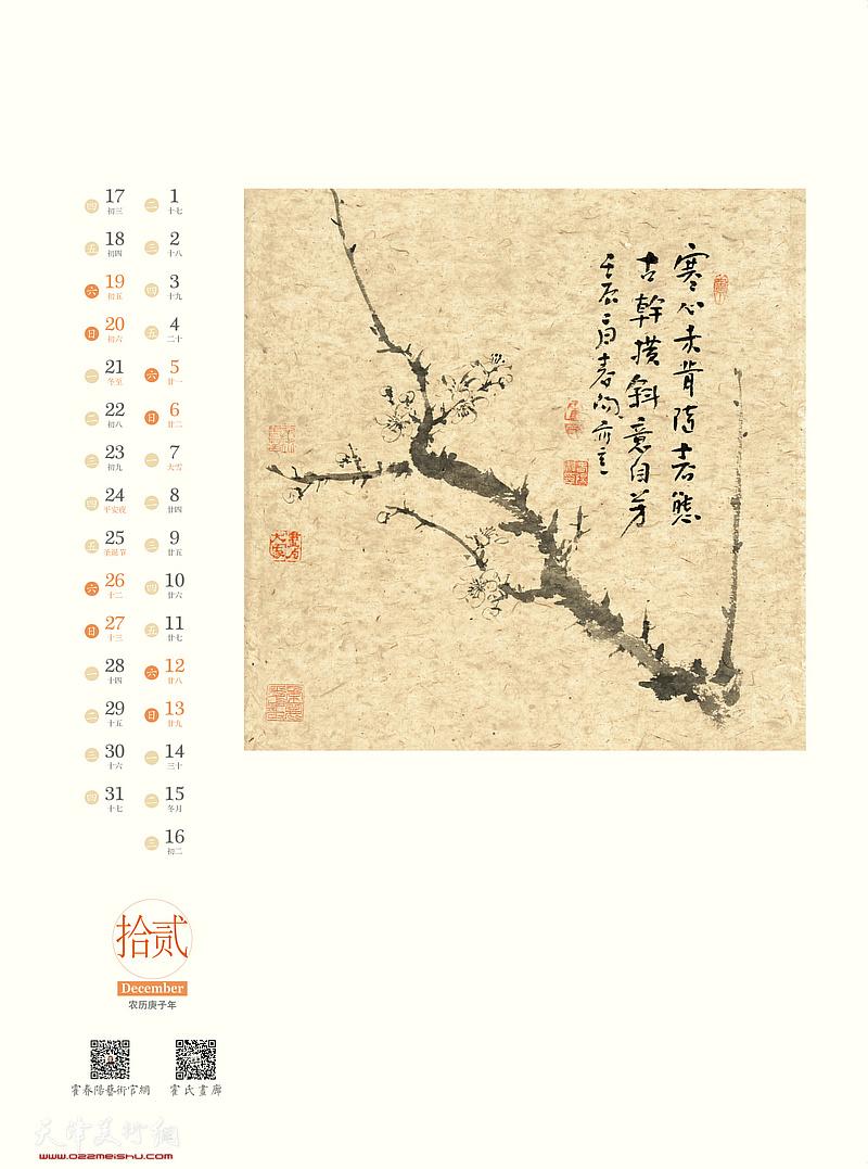 长寿——2020农历庚子年霍春阳中国画作品年历 十二月