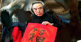 霍春阳·2020农历庚子年中国画作品年历