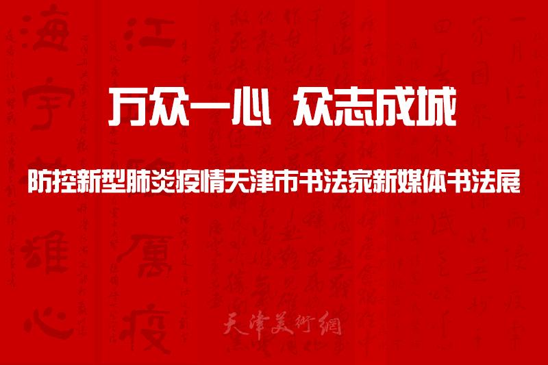 """""""万众一心 众志成城"""" 防控新型肺炎疫情天津市书法家新媒体书法展"""