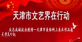 众志成城抗击疫情—天津市美协网上美术作品展