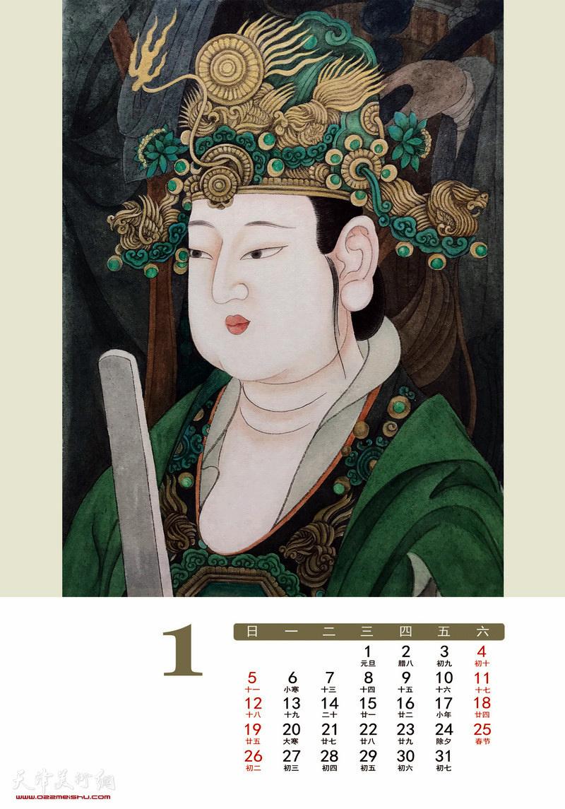 趙新立:夢回大唐——仿永樂宮壁畫2020年臺歷 一月