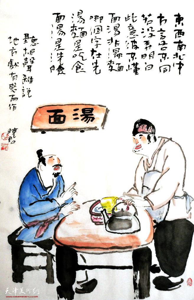 杨晓君作品:听相声《杂说地方戏》有感而作