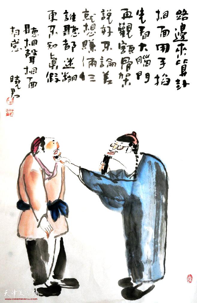 杨晓君作品:听相声《相面》有感而作