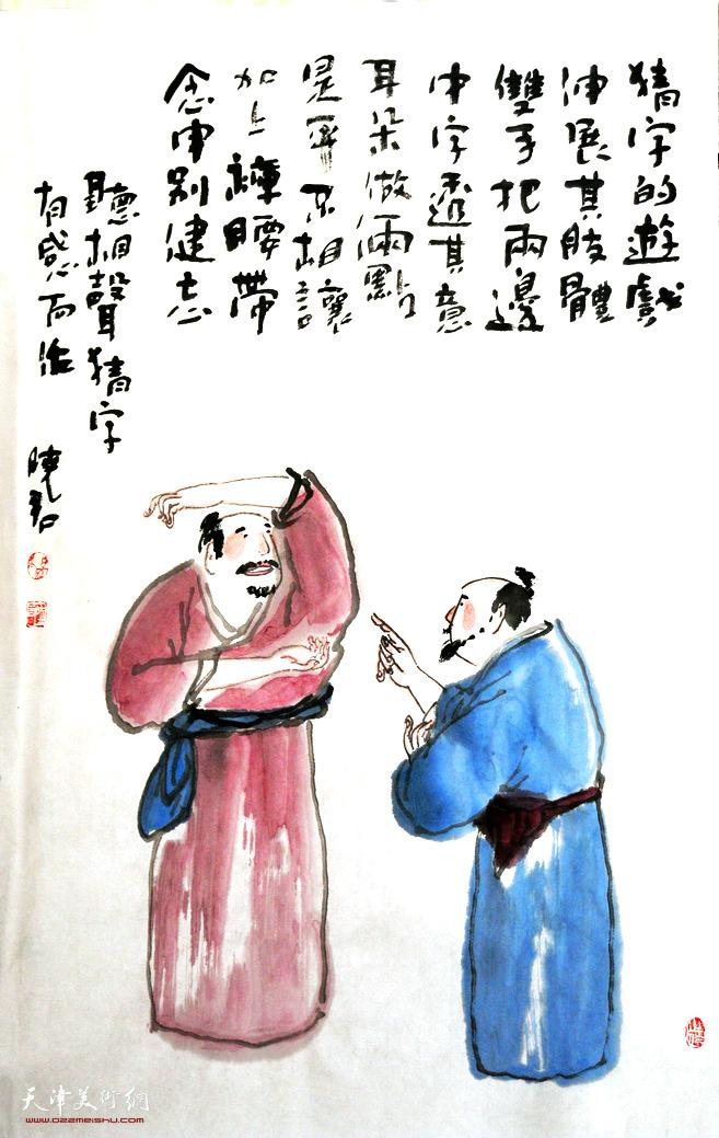 杨晓君作品:听相声《猜字》有感而作