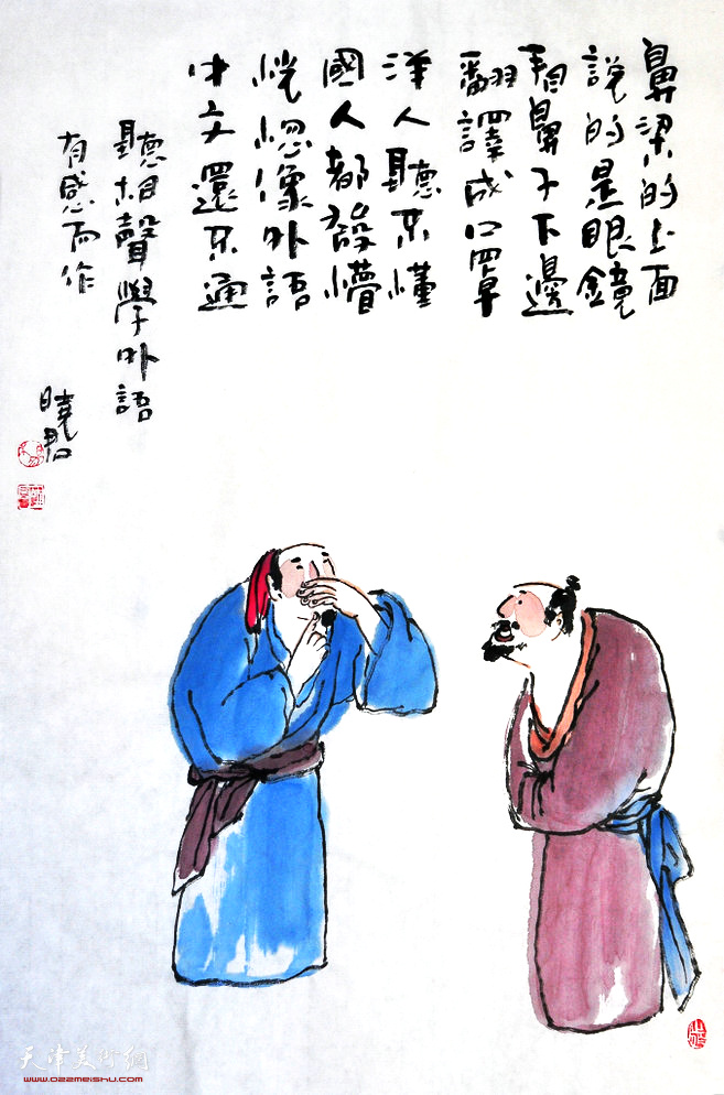 杨晓君作品:听相声《学外语》有感而作