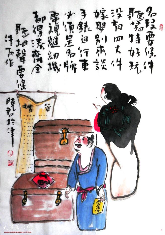 杨晓君作品:听相声《要条件》有感而作